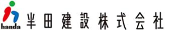 久留米の総合建設業-半田建設株式会社-official website