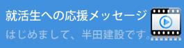 banner_syukatu